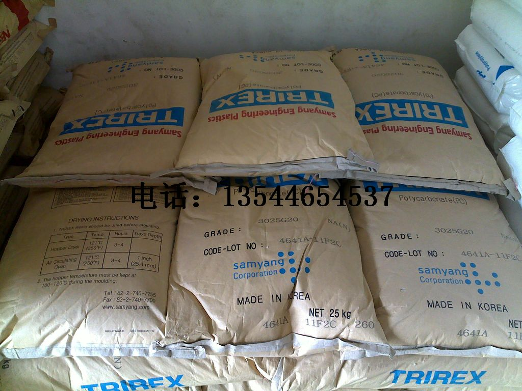 三养 TRIREX PC 3025IR(H) 食品接触材料