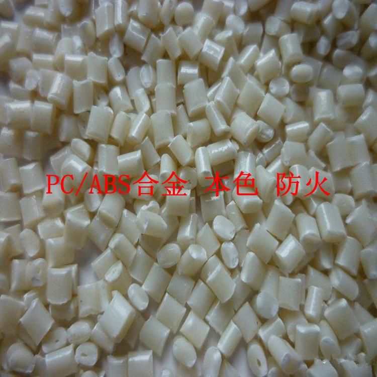 PCABS 瓷白色 磁白色 苹果白 阻燃 镭射雕刻 镭雕PCABS原料