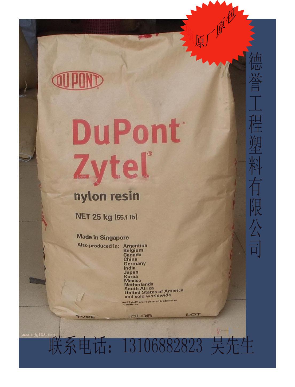 杜邦Zytel FR70G25V0 PA66 阻燃尼龙