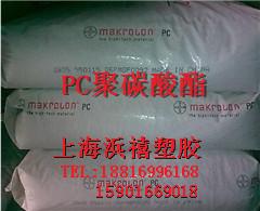 PC PC-1029 ASP Network Polymers 现货供应