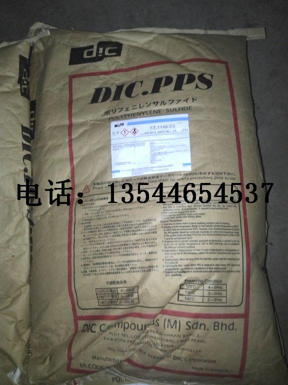 日本油墨 DIC.PPS PPS Z-240 高韧性