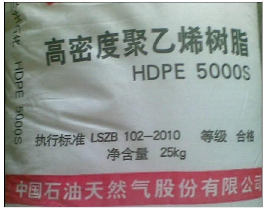 HDPE 中石油抚顺 2911FS