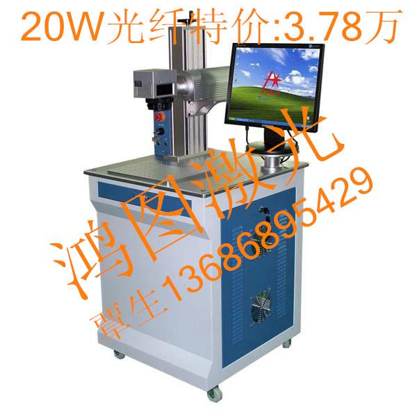 福永20W光纤激光打标机雕刻机镭雕机