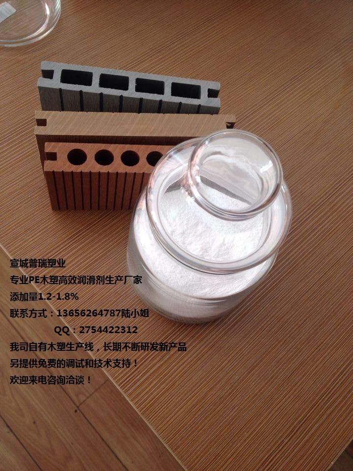 PE木塑润滑剂高效润滑剂