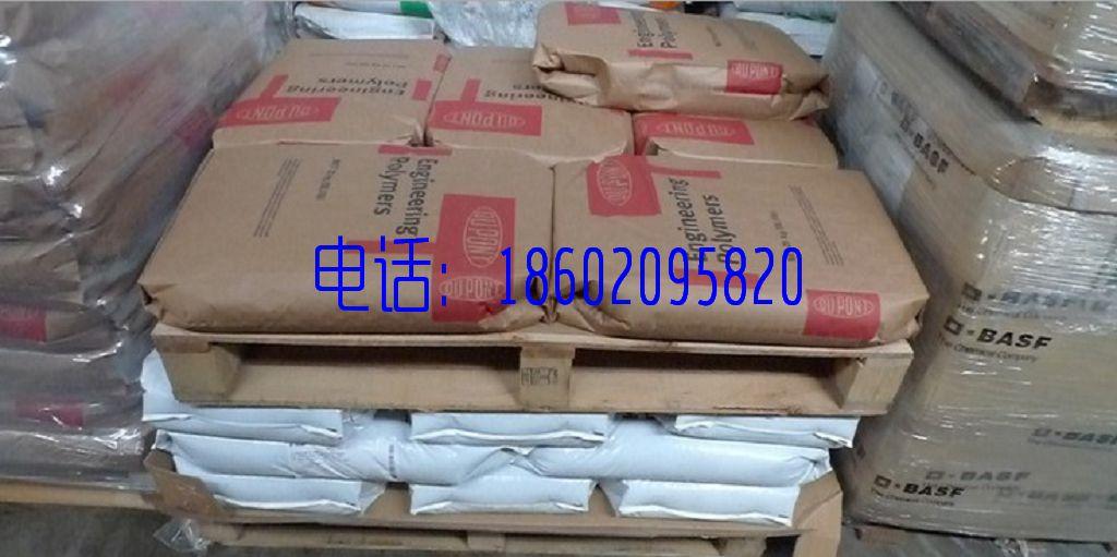 产品资讯 PA612 72G33HS1L BK192 ZYTEL 美国杜邦 du