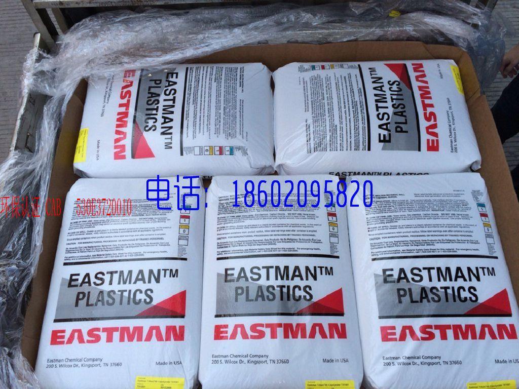 环保认证 CAB   530E3720010