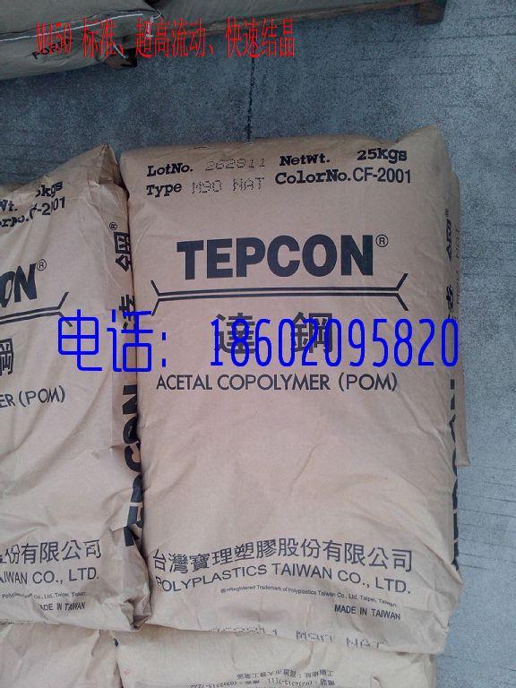 材质证明   TEPCON M450 标准、超高流动、快速结晶
