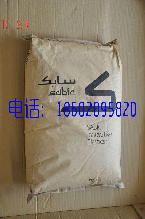 环保认证 PC   241R