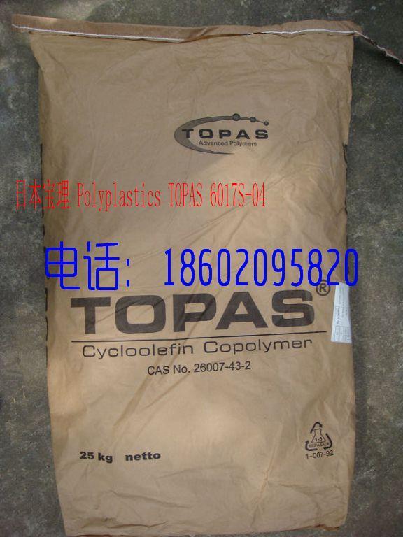 COC 日本宝理 Polyplastics  6017S-04 标准品级
