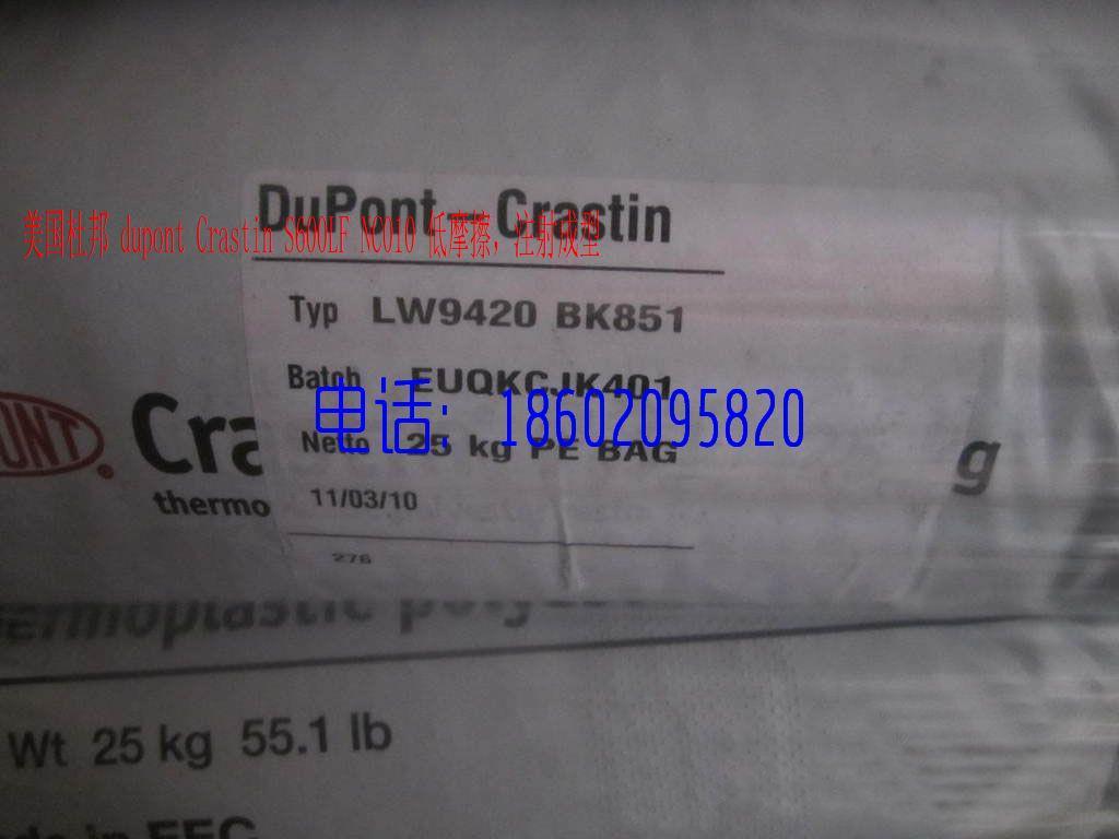 行情   Crastin S600LF NC010