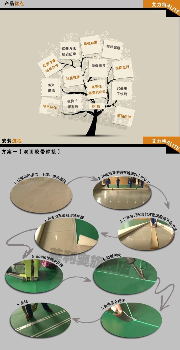 天津武清pvc场地铺设 天津哪里有做pvc场地铺设的