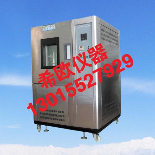 郑州希欧XU8012 高低温试验箱