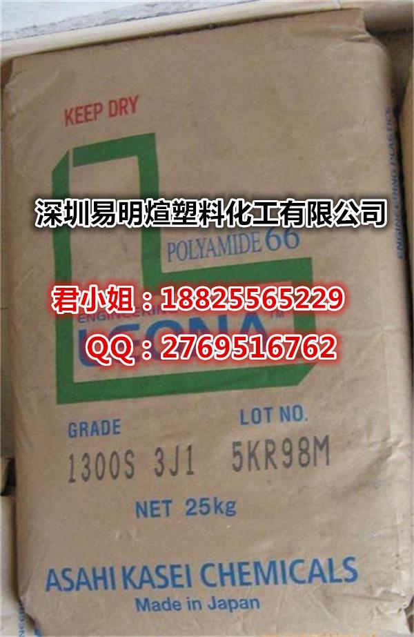 Leona FR560 PA66 抗溶剂
