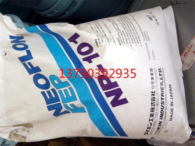NEOFLON NC-1500 FEP 软性塑料