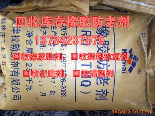 天津回收橡胶原料,回收塑料助剂,回收橡胶助剂
