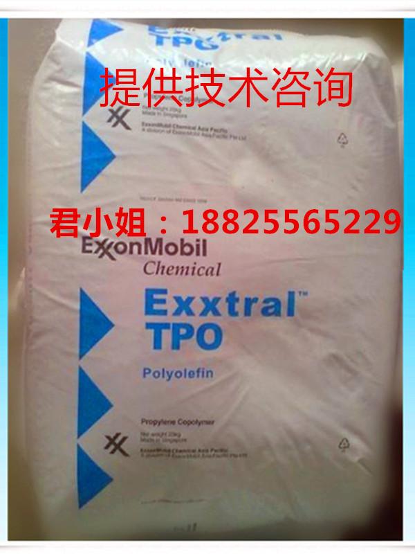 Exxtral HMU210 TPO 用于家电领域