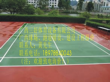 广西pvc塑胶球场,pvc塑胶运动地板,广西塑胶球场哪家好?