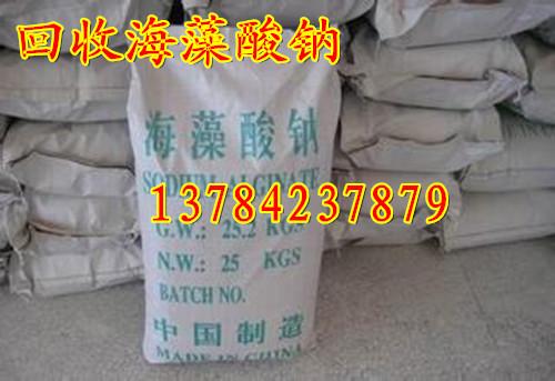 福州专业回收海藻酸钠