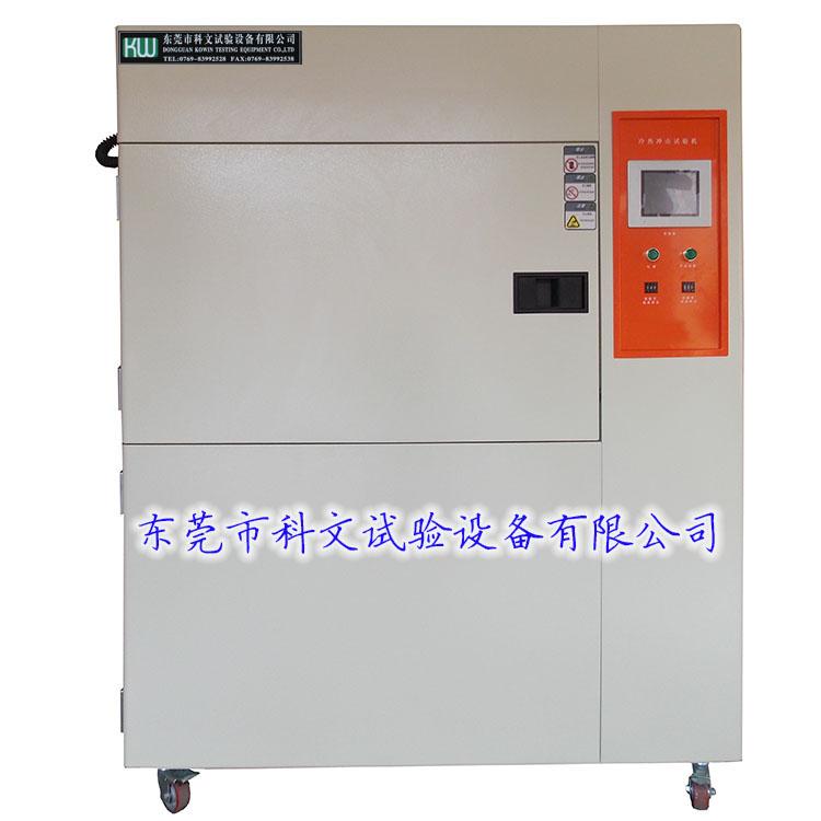 两箱式高低温冲击试验箱 冷热冲击试验箱