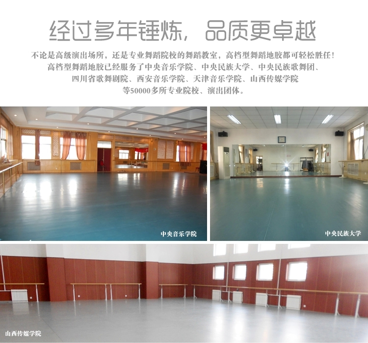 天津舞蹈专用地胶_舞蹈地胶厂家_舞蹈地胶