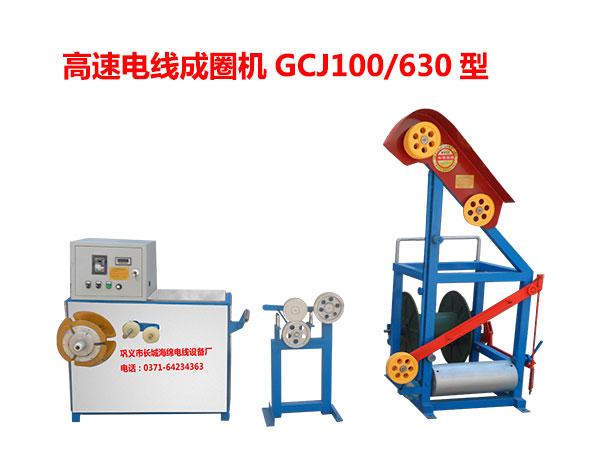 高速电线成圈机组(绕线机)GCJ100/630型