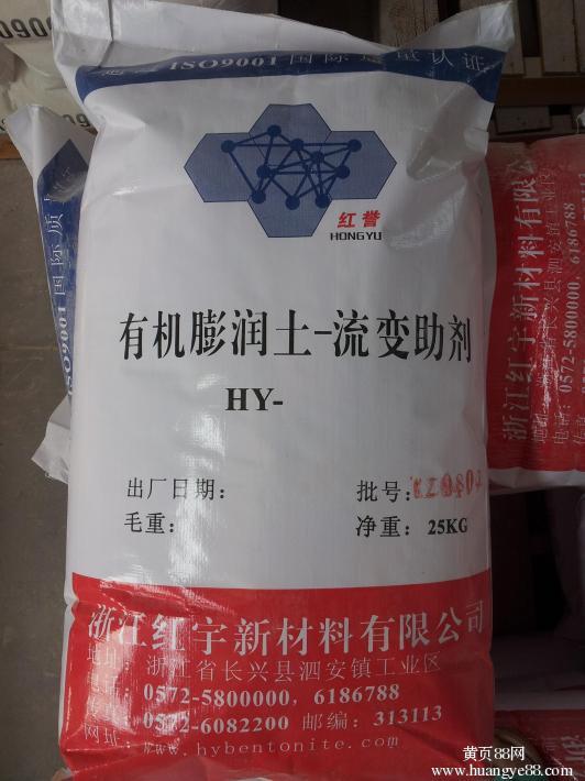 襄樊专业回收有机膨润土流变剂