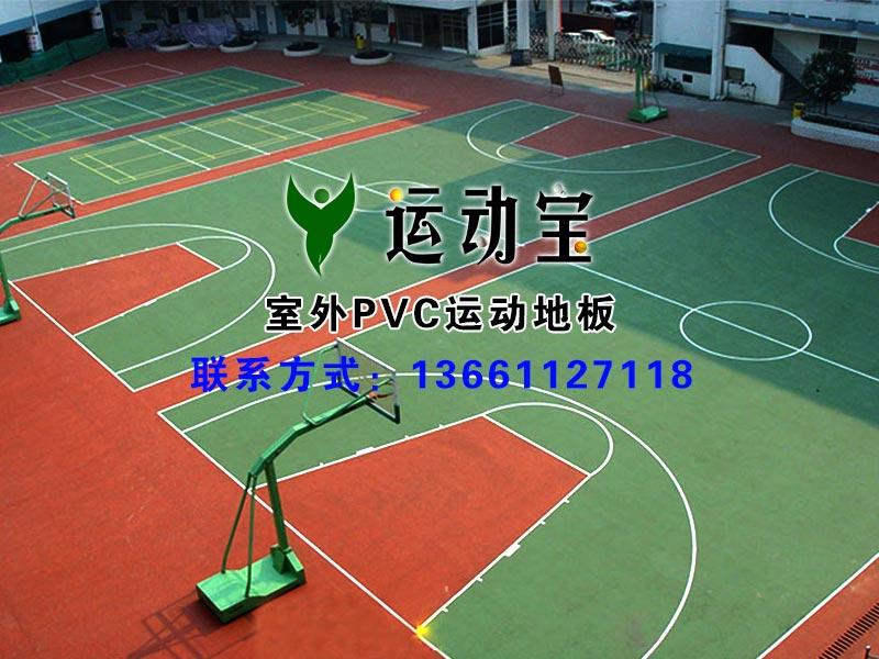 奥利奥室外篮球场PVC地板胶