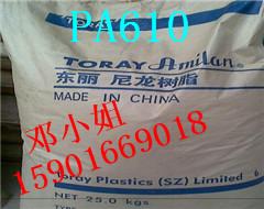 PA610 QFP36 包装图片