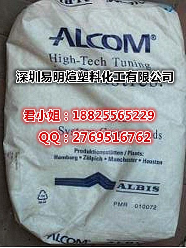 ALTECH NXT PP-H A 2430450  PP   洗衣机机盖