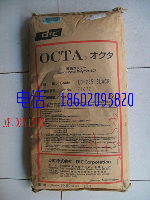 高清大图  日本大油墨 dic-global OCTA LA-115