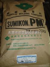 MITELA HD8B PF(酚醛树脂#电木粉|胶木粉)