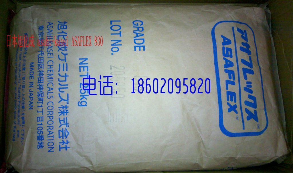 塑料 K树脂  ASAFLEX 830