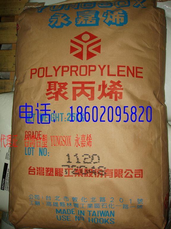 PP 台湾台塑  5018 吹瓶、点滴瓶,押出吹制级