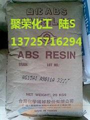 手提箱 板状制品 冰箱内板ABS AE8000