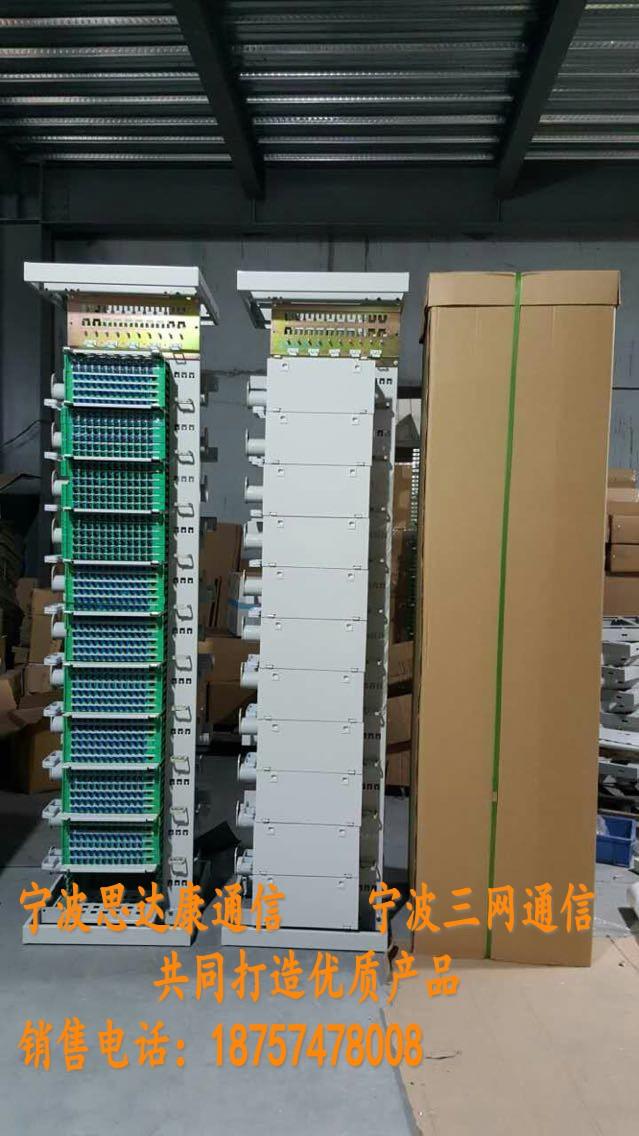 OMDF光纤总配线架MODF光纤总配线架