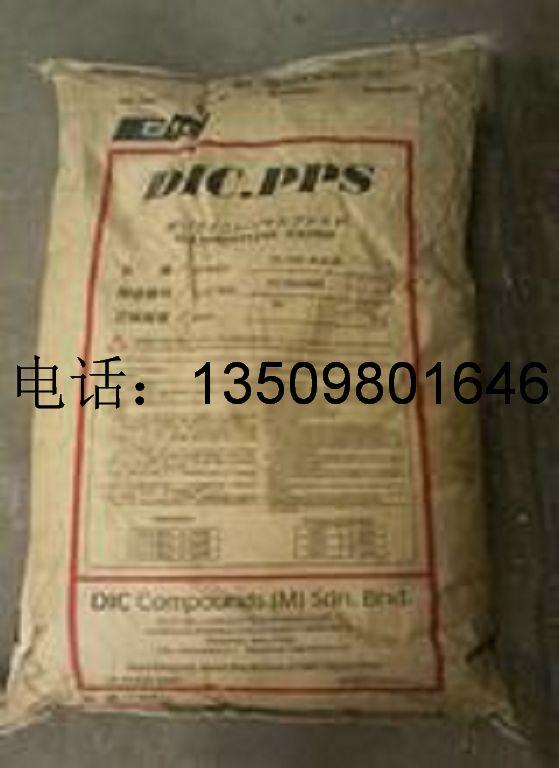 日本油墨 DIC PPS Z-200 高韧性