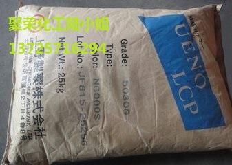 LCP  5040 NC00RL 玻璃纤维增40% 半结晶