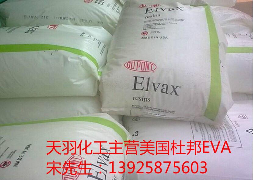 美国杜邦 粘合剂专用EVA   470