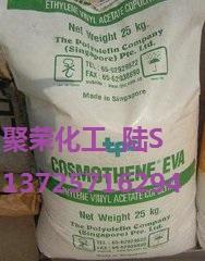 EVA 新加坡聚烯烃 KA-31适合混合用合热熔粘合