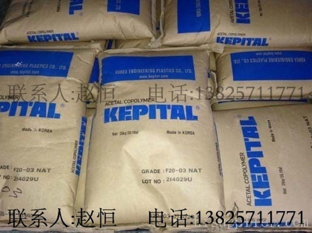 供应 POM 韩国工程 Kepital  TP-20