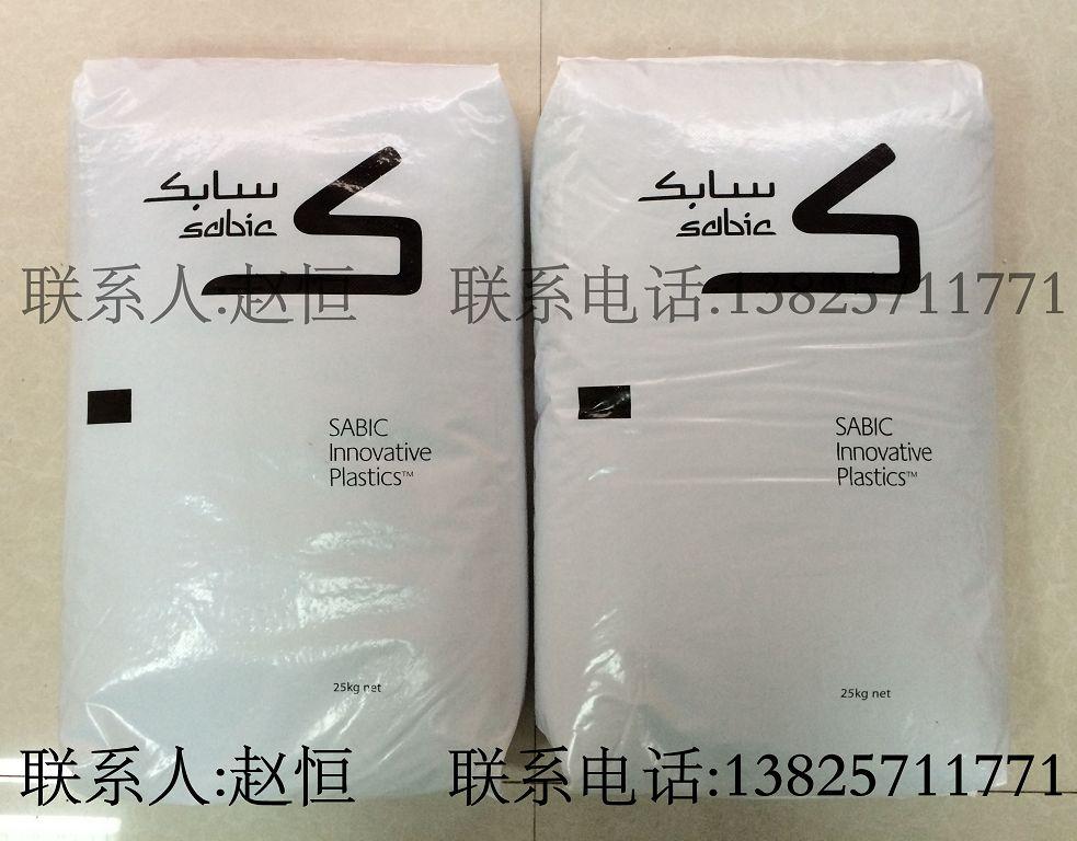 供应 PC 沙伯基础创新/SABIC LEXAN  EXL5300