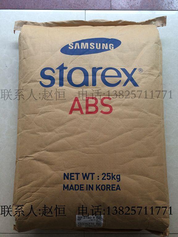 供应 ABS 韩国三星 Starex  SG-0790T