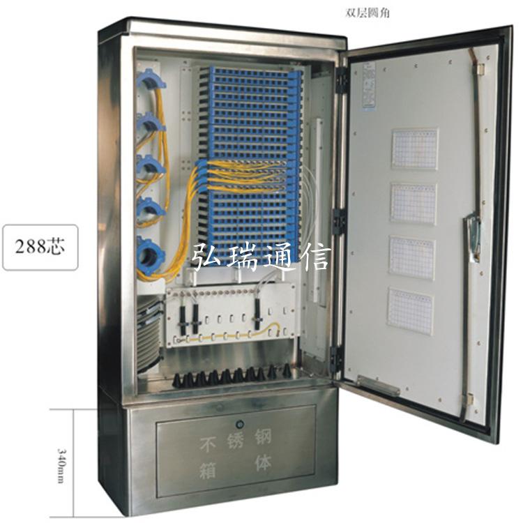 弘瑞不锈钢喷塑576芯光缆交接箱