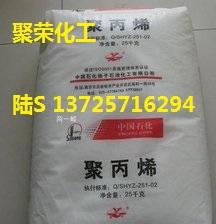 粘结力强PP 中石化上海 H2800耐热性 涂覆级