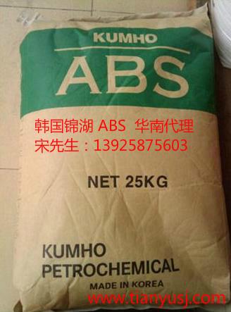 板材级 ABS  710 韩国KUMHO