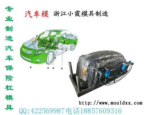 台州新雅途-优尼柯汽车前包围注射塑胶模具公司