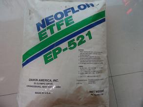 ETFE电线电缆料