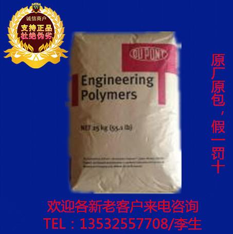 杜邦高性能聚合物尼龙树脂® FG53 NC010 PA66 未增强 高粘度
