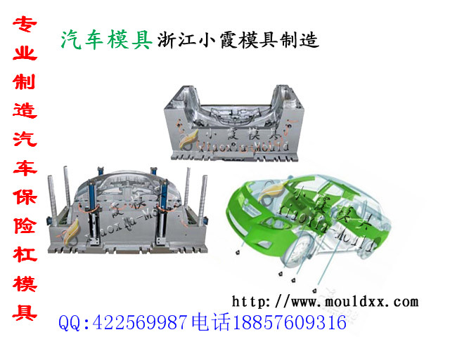 订做路宝节油π汽车仪表台模具工厂
