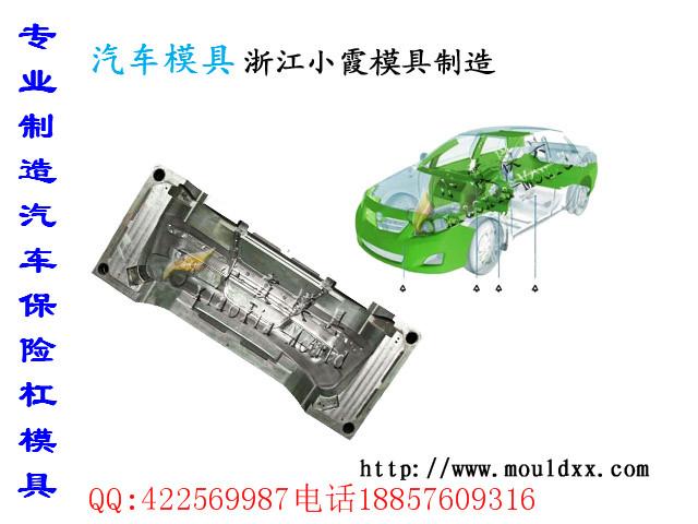 制造E系列电动轿车注射模具多少钱